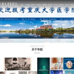 重庆大学医学院