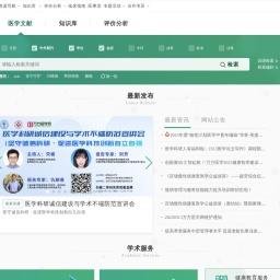 万方医学网-医学专业信息服务提供商