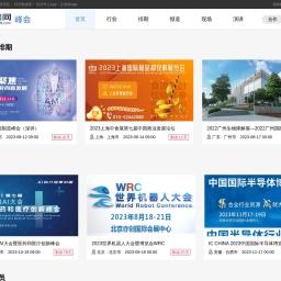 前瞻峰会_关注国内各行业最新重要峰会论坛活动_峰会合作与发布 - 前瞻网
