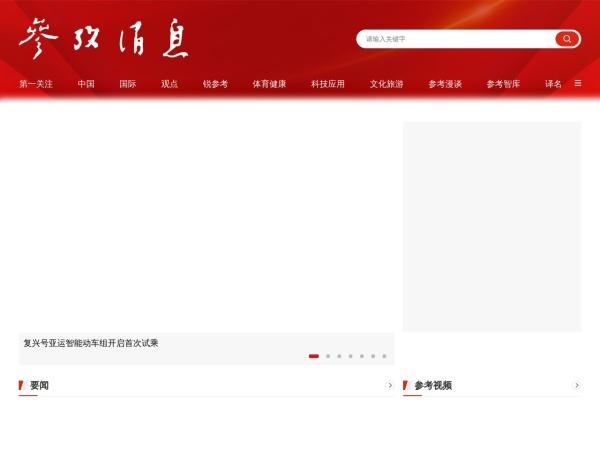参考消息网军事新闻