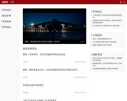 环球新军事网