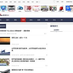 军事频道_更多军迷关注的军事门户_新浪网