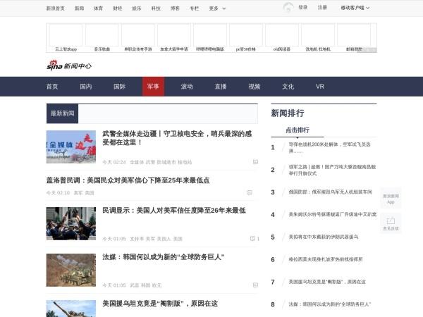 mil.news.sina.com.cn的网站截图