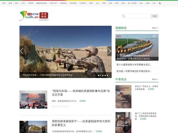 中国青年网-军事频道