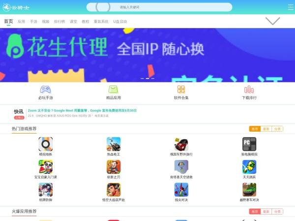 mip.yunqishi.net的网站截图
