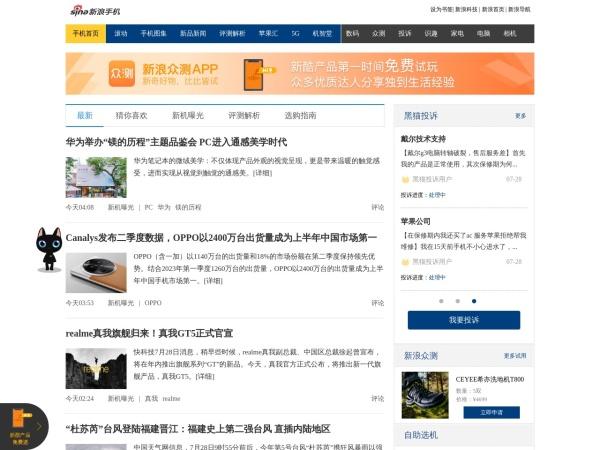 mobile.sina.com.cn的网站截图
