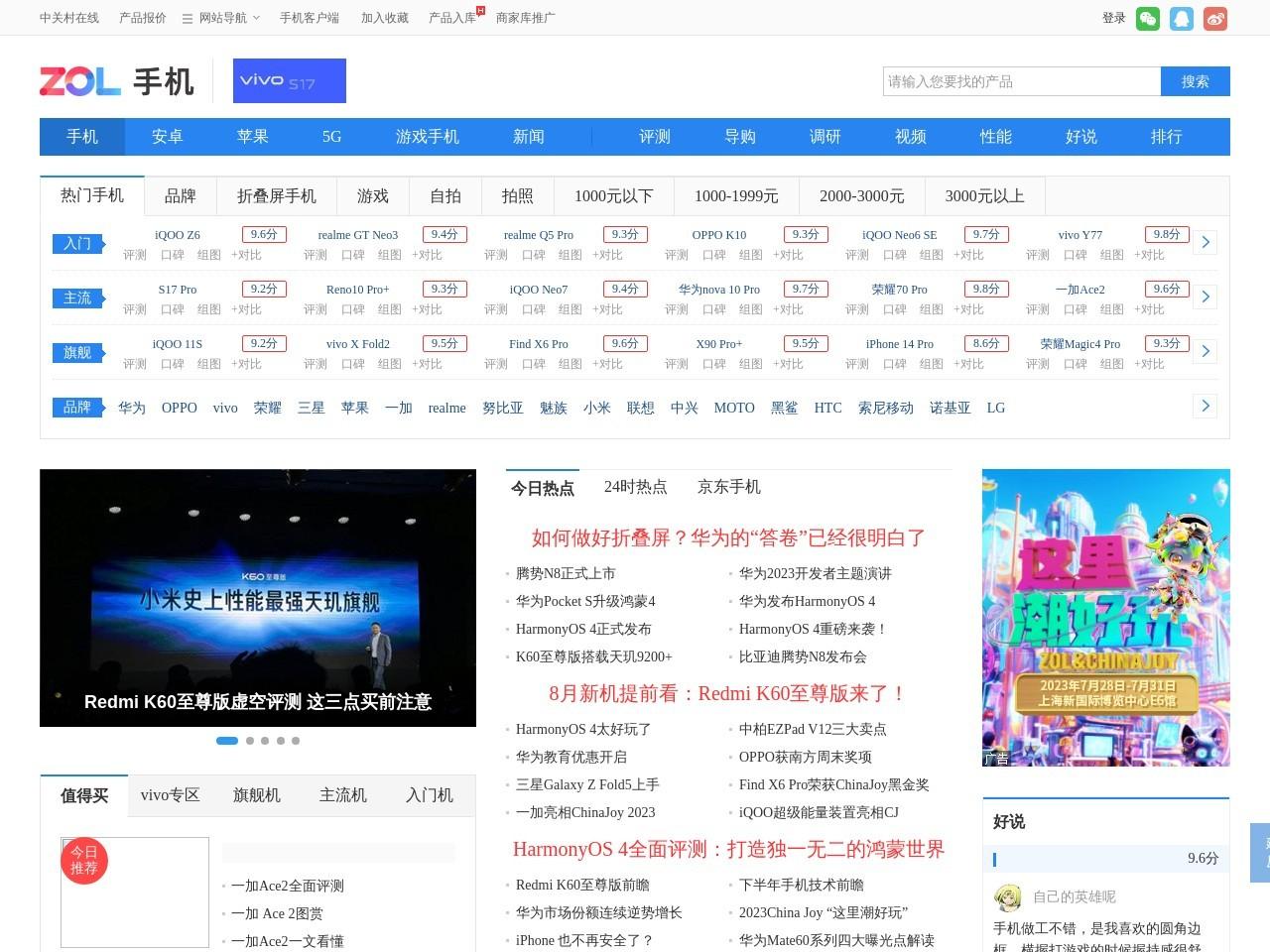 中关村手机频道