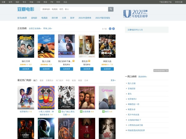movie.douban.com的网站截图