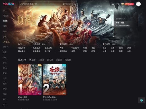 movie.youku.com的网站截图