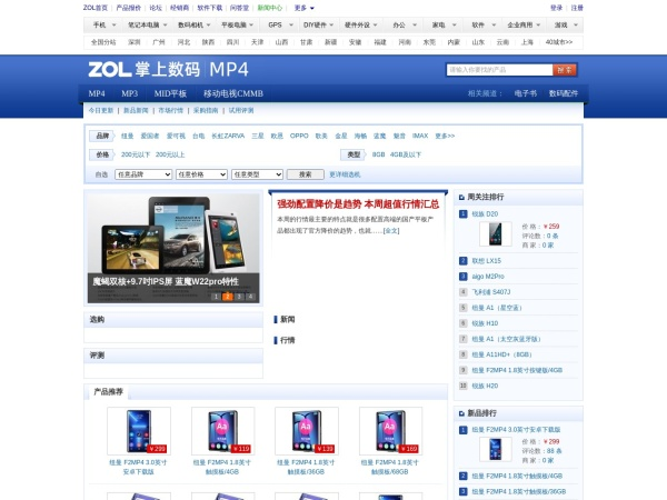 中关村在线-MP4频道