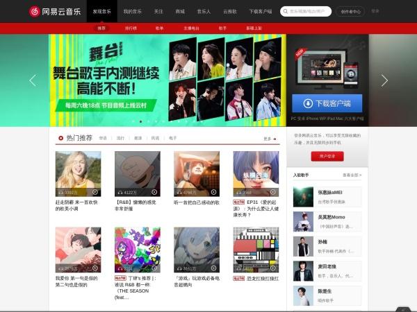 music.163.com的网站截图