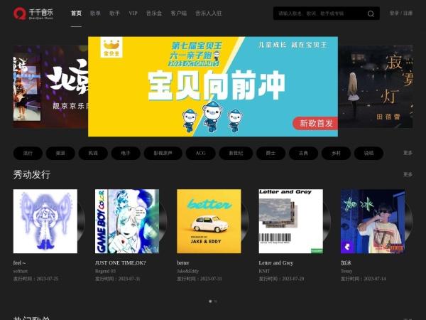 music.baidu.com的网站截图