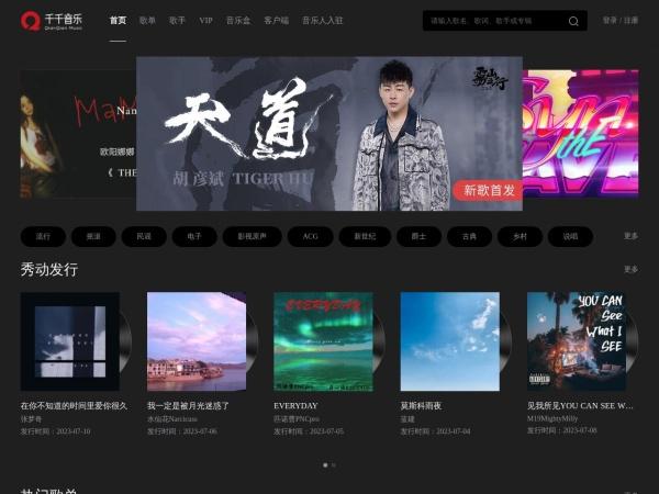 music.taihe.com的网站截图
