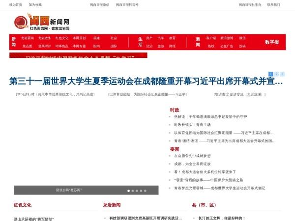 闽西新闻网