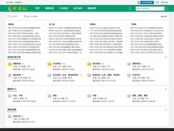 my678.cn的网站截图