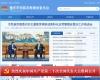 重庆市民族宗教事务委员会