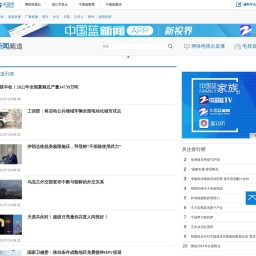 新闻频道 - 浙江广播电视集团新媒体 - 浙江第一视频门户_新蓝网