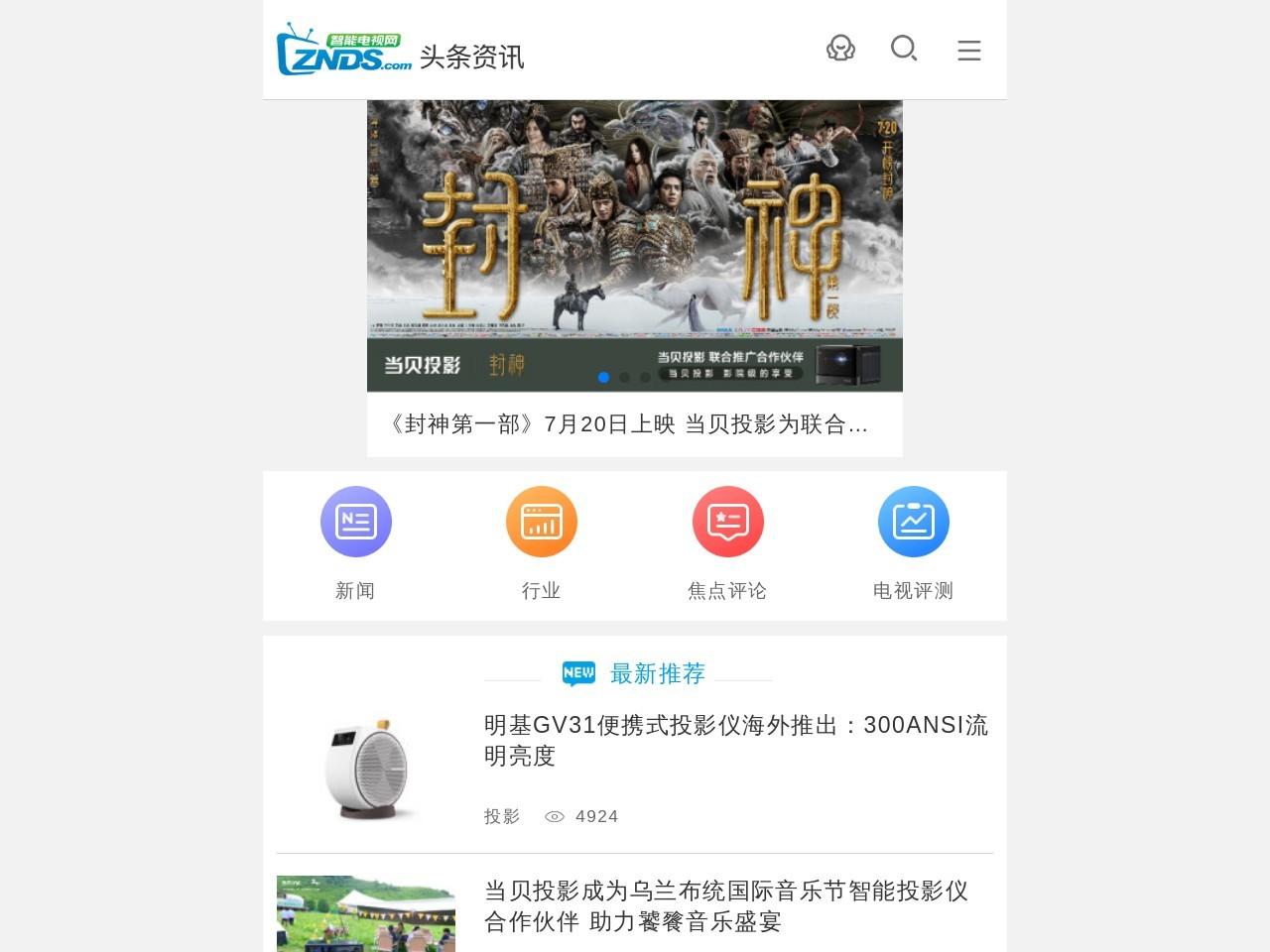 ZNDS资讯_智能电视之家_OTT电视盒子行业垂直媒体