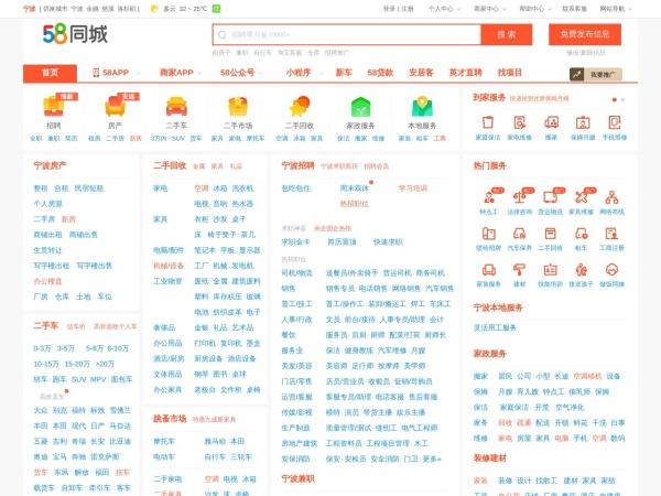 58同城宁波分类信息网