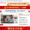 宁波文明网