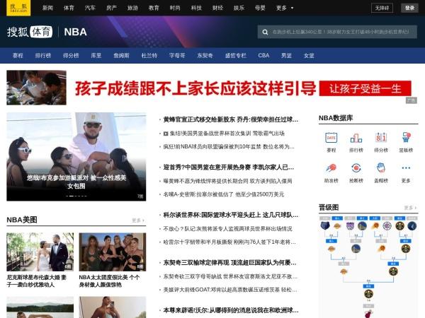 搜狐NBA