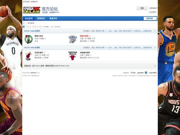 《NBA2K Online》官方论坛
