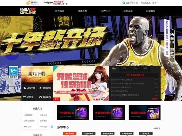 《NBA2K Online》官方网站