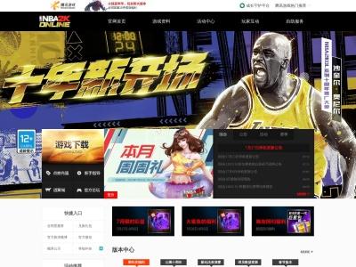 《NBA2K Online》官方網站