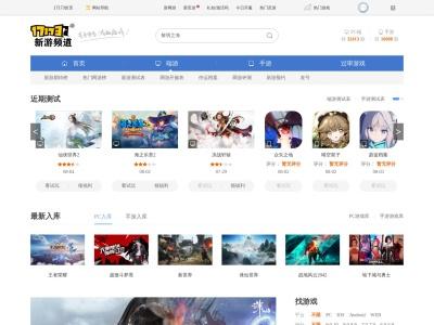 17173新网游频道_17173.com中国游戏门户站