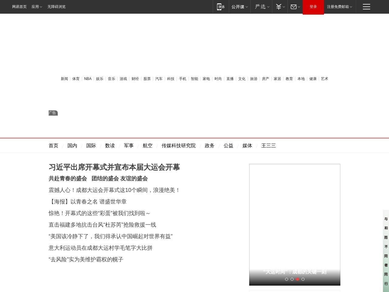 图片中心 - 网易新闻