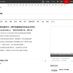 评论频道_网易新闻