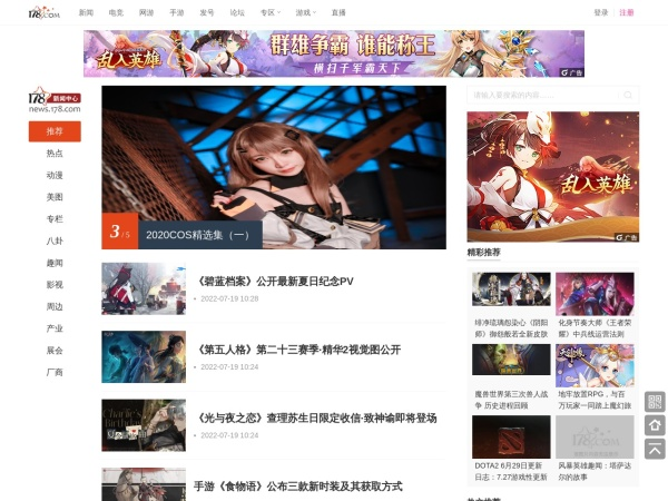 news.178.com的网站截图