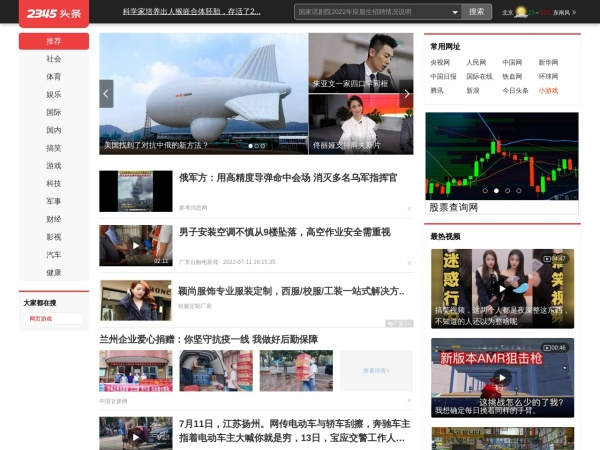 news.2345.com的网站截图