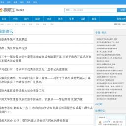 吉和网_长春新闻-吉林新闻