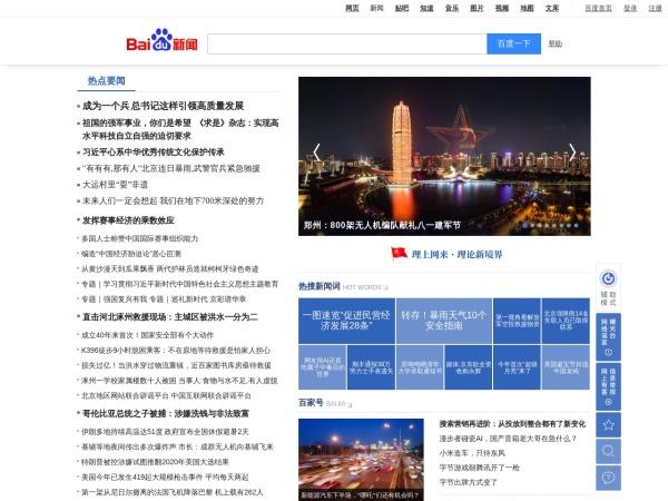 news.baidu.com的网站截图