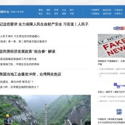 中国网新闻中心_传递中国价值