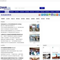新闻资讯 - 航空旅游网