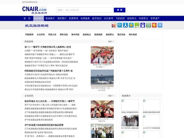 news.cnair.com的网站截图