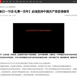 【每日一习话·礼赞一百年】必须坚持中国共产党坚强领导_央广网