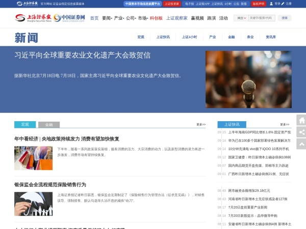 news.cnstock.com的网站截图