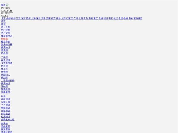 重庆房产新闻