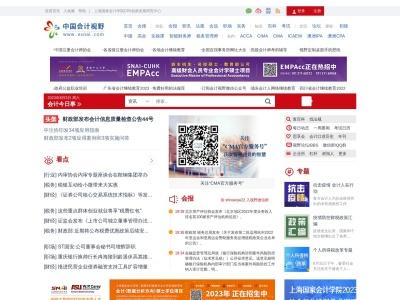 首页_会计审计第一门户-中国会计视野 - 网页快照