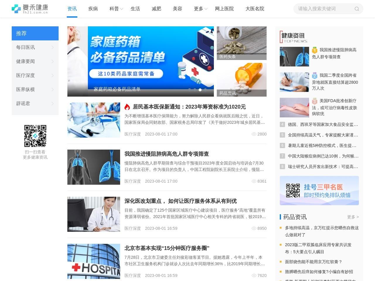 飞华健康网健康资讯