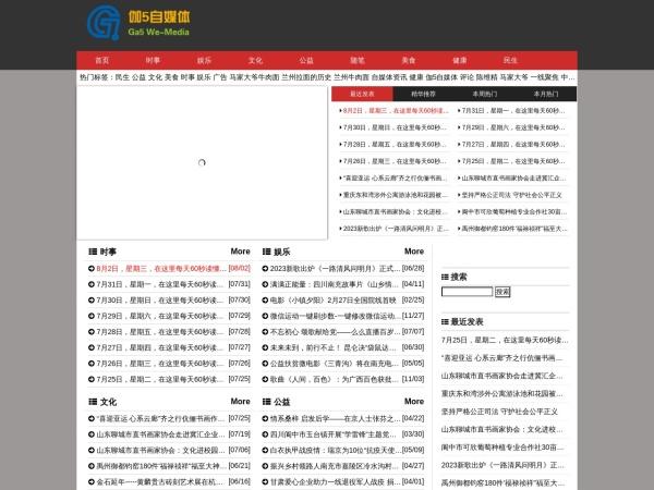 news.ga5.net的网站截图