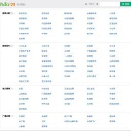 头条推荐-头条新闻-hao123新闻导航 _hao123上网导航