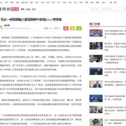 广东从一例英国输入新冠病例中发现B.1.1.7突变株_凤凰网