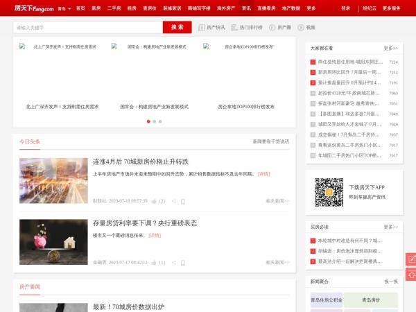 青岛搜房网房产新闻