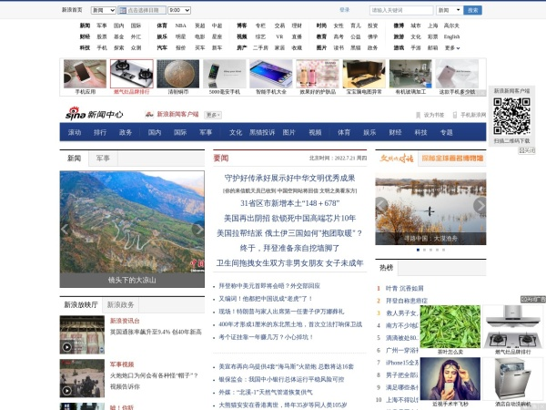 news.sina.com.cn 的网站截图