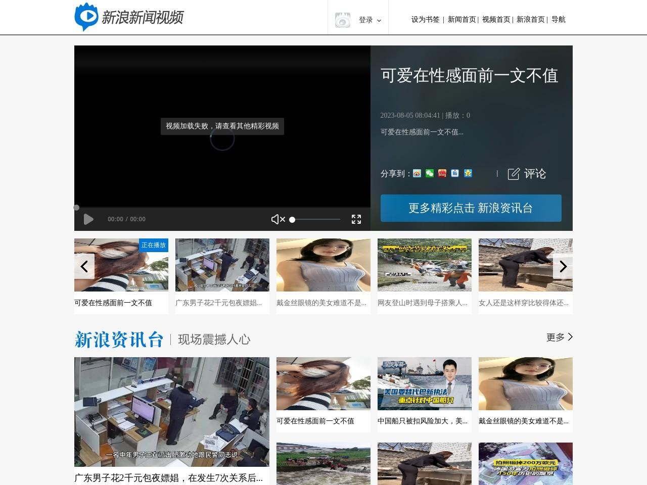 新闻视频_最新新闻事件报道_最新新闻视频在线观看_新浪视频