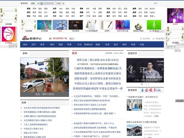 news.sina.com.cn的网站截图